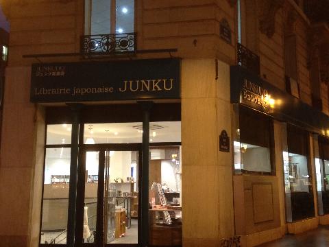ジュンク堂 パリ店