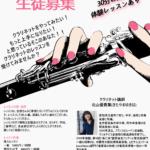 クラリネット生徒募集!名古屋でクラリネット教室始めました